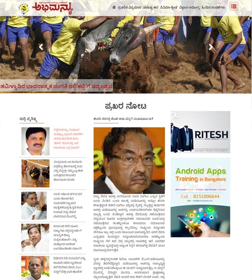 Website Design - abhimanyunews