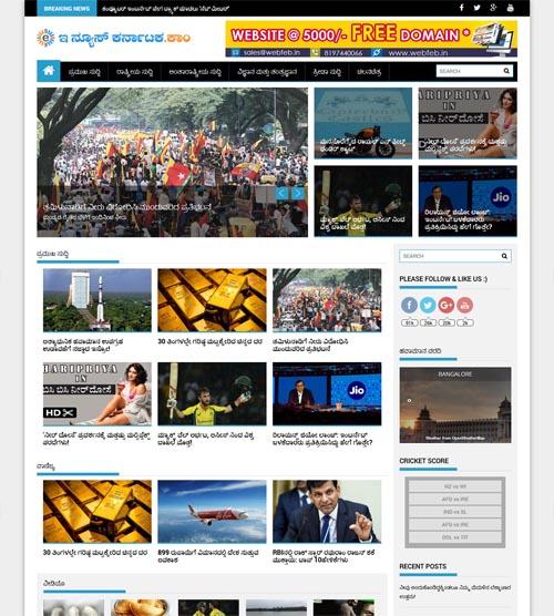 News Portal - enewskarnataka