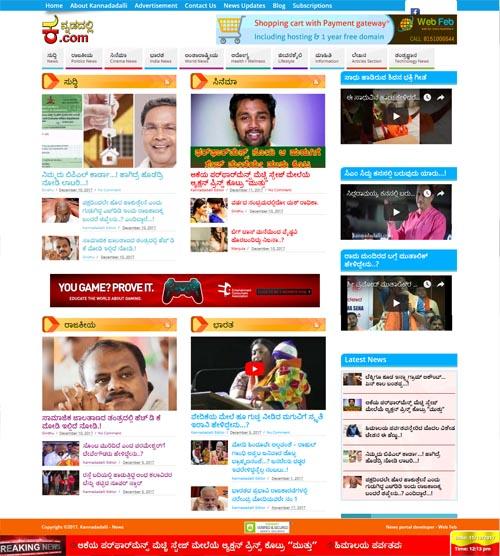 News Portal - kannadadalli