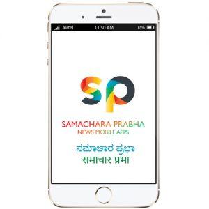 News Application Development Bangalore